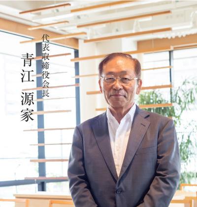 ミナモト建築工房 代表取締役 青江源家