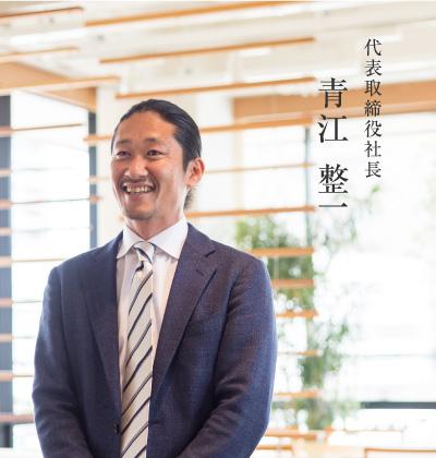 ミナモト建築工房 代表取締役 青江整一
