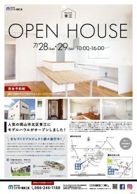 7/28・29青江モデルハウスオープン