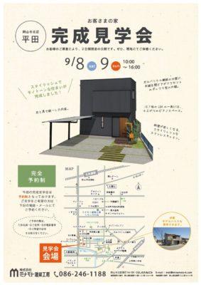 【完成見学会】9/8(土)9(日)岡山市北区平田