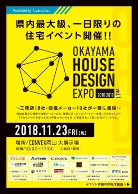 11/23 OKAYAMA HOUSE DESIGN EXPOに出展します。