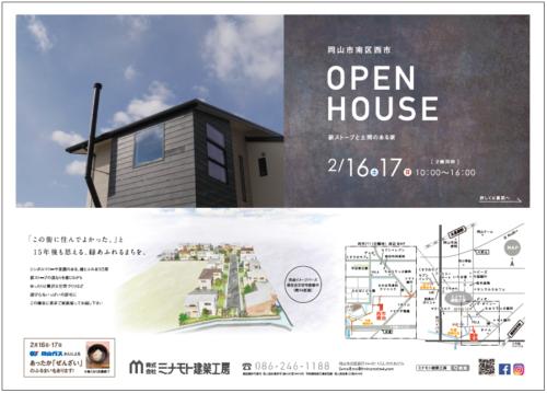 2/16(土)・17(日)【オープンハウス】 岡山市南区西市