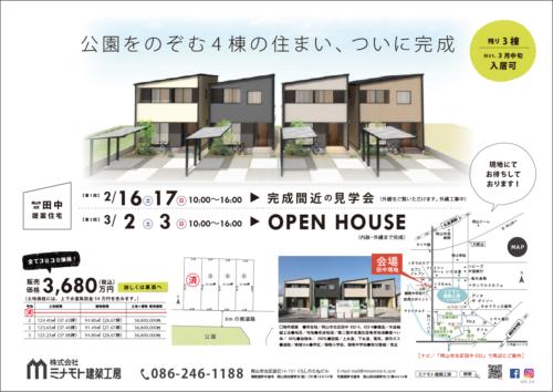 2/16(土)17(日)田中提案住宅オープンハウス