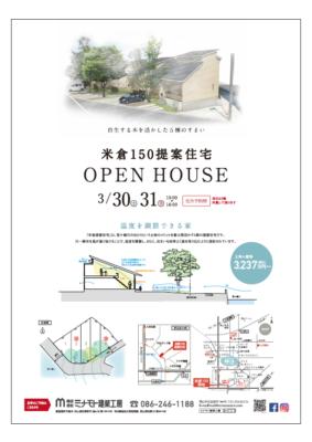 3/30(土)31(日)米倉提案住宅2棟同時【完成見学会】