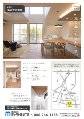 【GW期間中】倉敷モデルハウスオープン日について