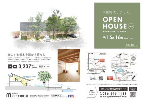 6/15(土)16(日)米倉提案住宅3棟同時【完成見学会】