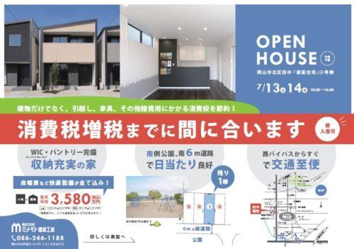 7/13(土)14(日)田中提案住宅オープンハウス
