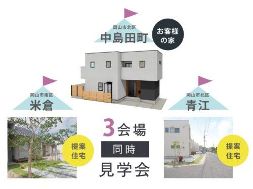 8/3(土)4(日)3会場同時【見学会】開催します!