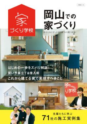 「岡山での家づくりvol.5」に掲載されました!