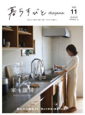 「暮らすびと 岡山 vol.11」に掲載されました!
