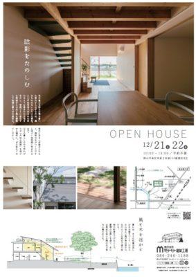 12/21(土)22(日)【オープンハウス】陰影をたのしむ家