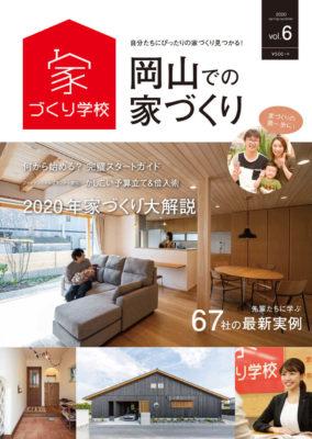 「岡山での家づくりvol.6」に掲載されました!