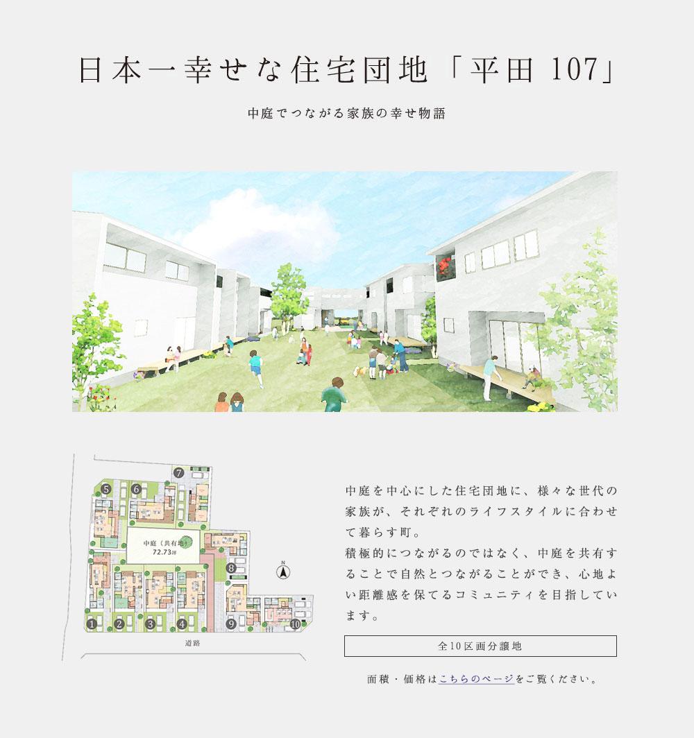 ミナモト「街づくりプロジェクト」