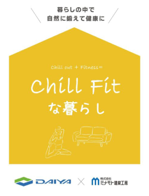 Chill Fitな暮らし