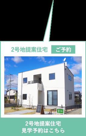 2号地提案住宅