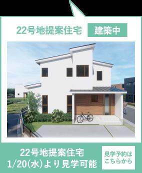 22号地提案住宅