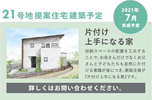 21号地提案住宅