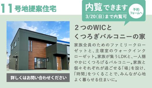 11号地提案住宅