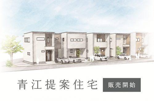 <岡山市北区青江>提案住宅販売開始