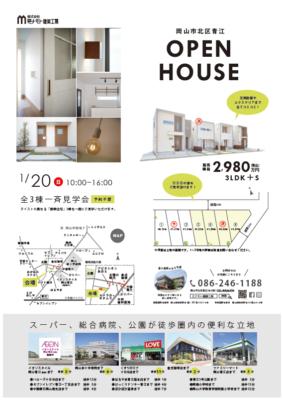 1/20(日)【オープンハウス】 岡山市北区青江