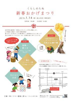 1/14(祝)新春おかげまつり開催