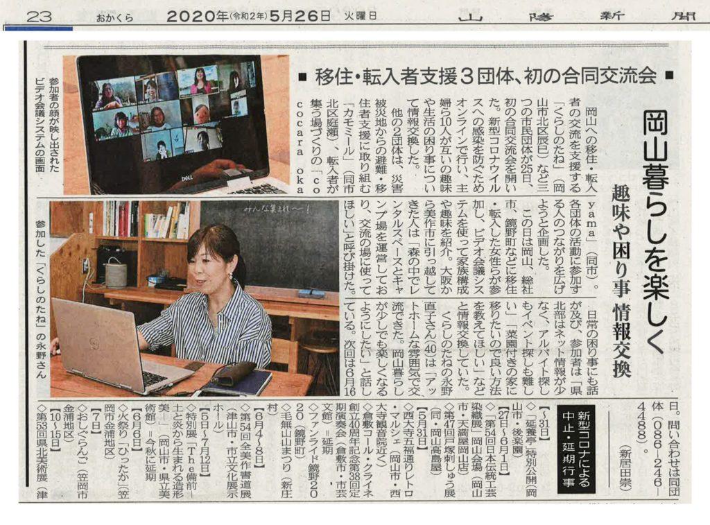 くらしのたね、「移住者支援」の取り組みが山陽新聞に取り上げられました。