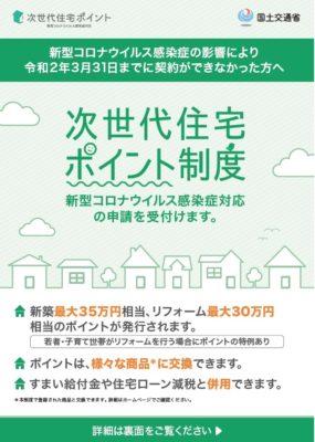 【次世代住宅ポイント制度】新型コロナウイルス感染症対応について