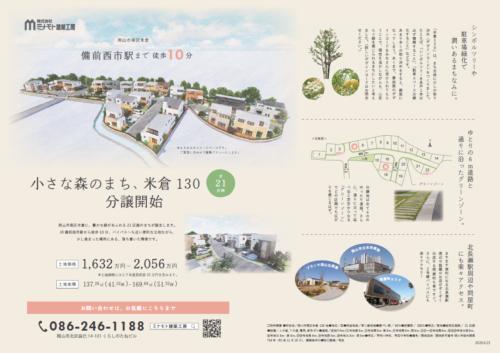 小さな森のまち、米倉130(全21区画)1,632万円~