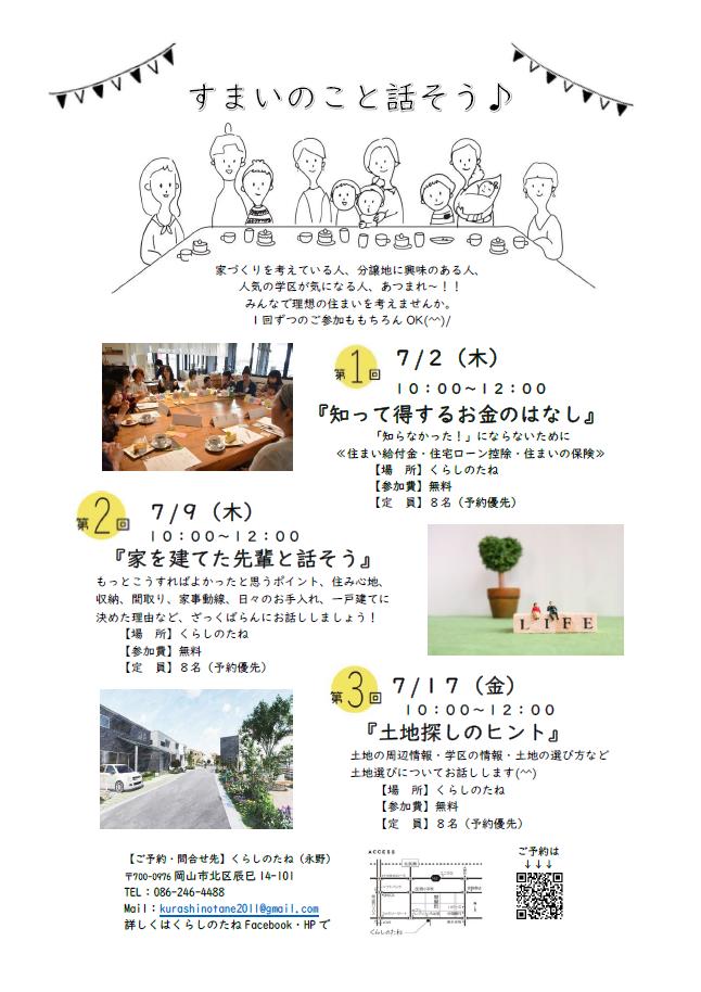 7/17 (金)すまいのこと話そう♪ 土地探しのヒント