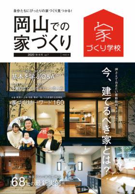「岡山での家づくりvol.7」に掲載されました!