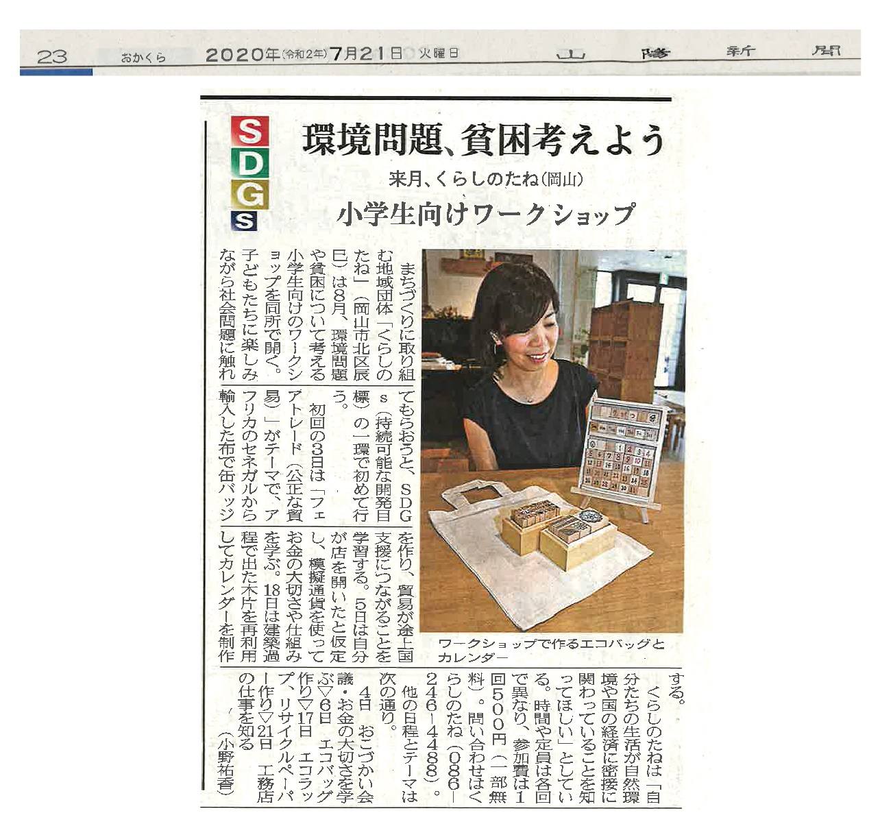くらしのたね、「SGDs小学生向けワークショップ」が山陽新聞に取り上げられました。