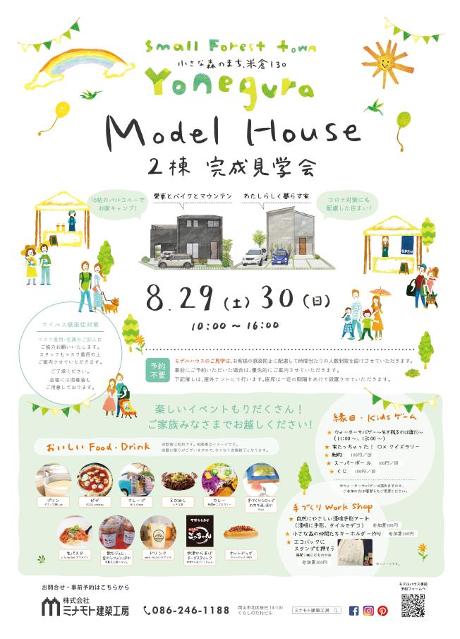 8.29(土)30(日)岡山市南区米倉【モデルハウス2棟完成見学会】開催!