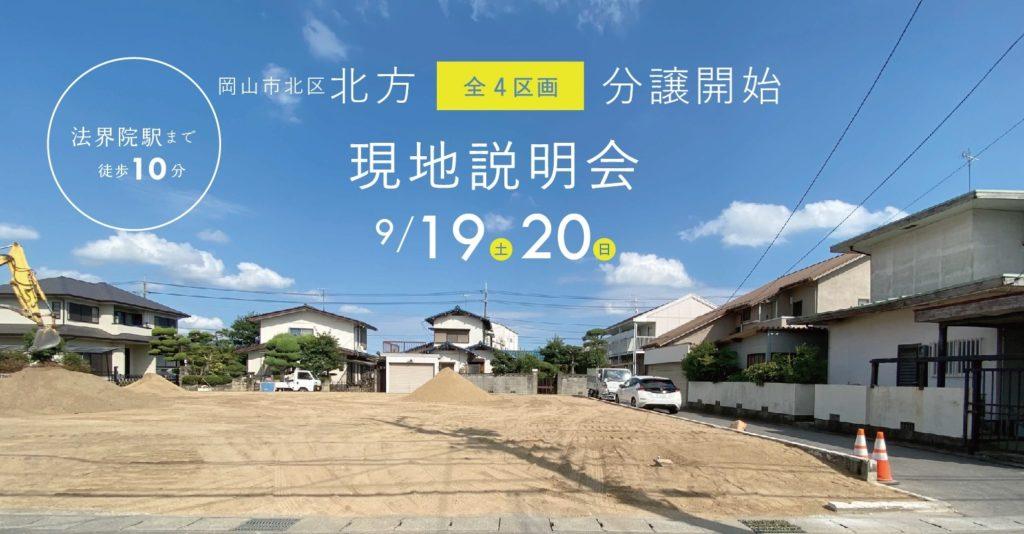 【現地説明会】9/19(土)20(日)岡山市北区北方