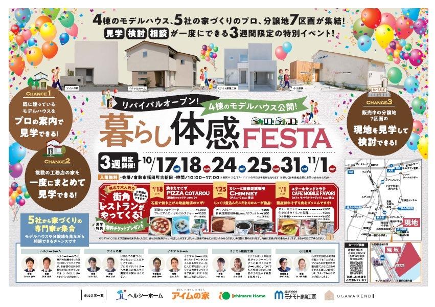 10/17~暮らし体感フェスタin倉敷モデルハウス