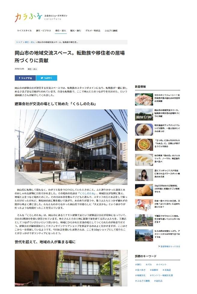 「カラふる」(扶桑社webマガジン)に『くらしのたね』が掲載されました!