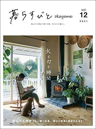 「暮らすびと 岡山 vol.12」に掲載されました!