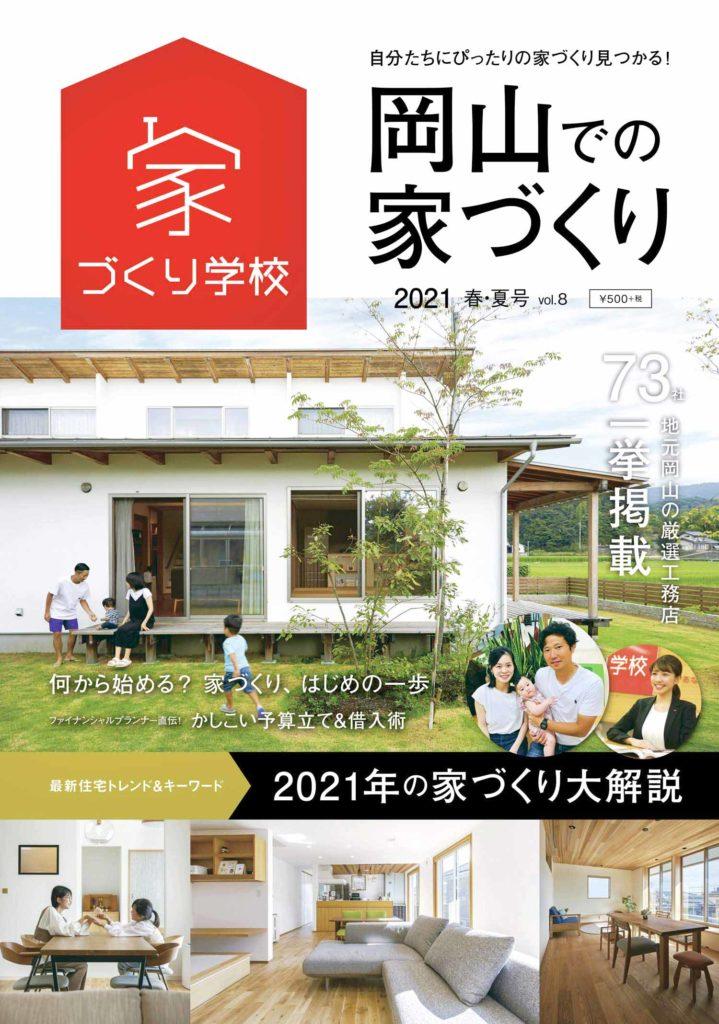 「岡山での家づくりvol.8」に掲載されました!
