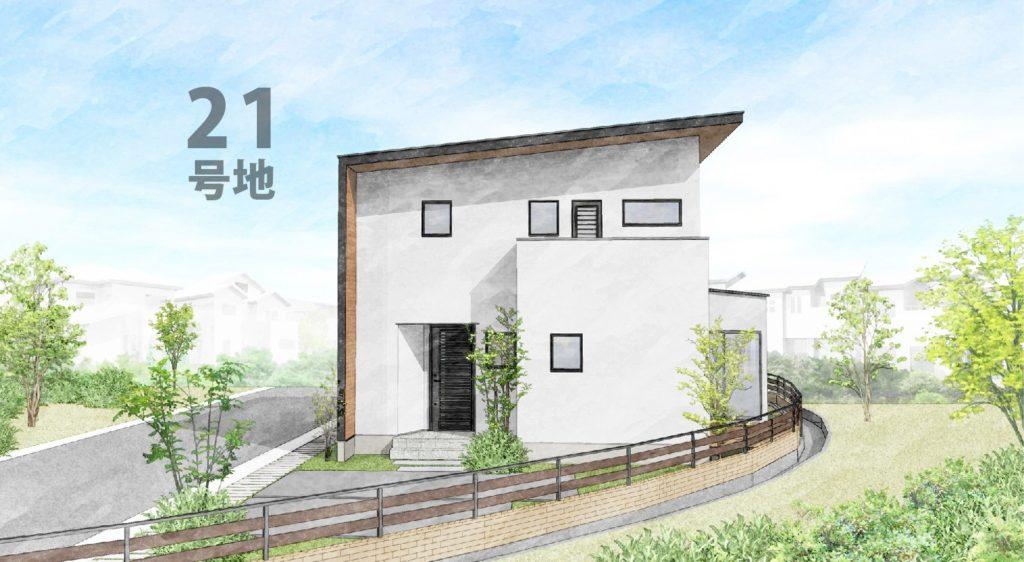「小さな森のまち米倉130」提案住宅販売開始!【21号棟販売価格3,850万円・3LDK+3S】