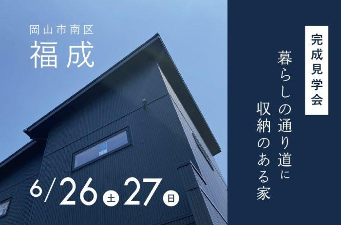 6/26(土)27(日)【完成見学会】暮らしの通り道に収納のある家