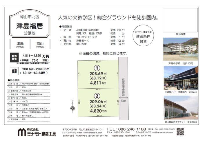 【売地】津島福居(63坪・2区画)販売開始!