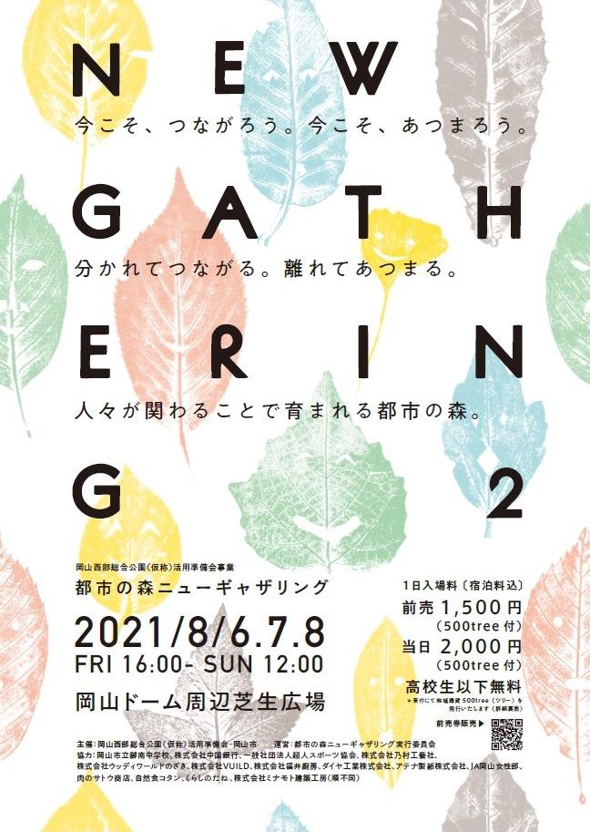 都市の森NEW GATHERING Vol.2 開催