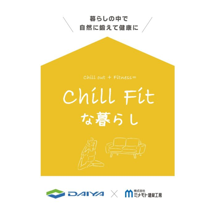 Chill out + Fitness=「Chill Fitな暮らし」 医療用品メーカーとコラボした提案住宅!