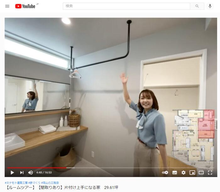 米倉モデルハウス 「片付け上手になる家」  のルームツアー動画をアップしました!