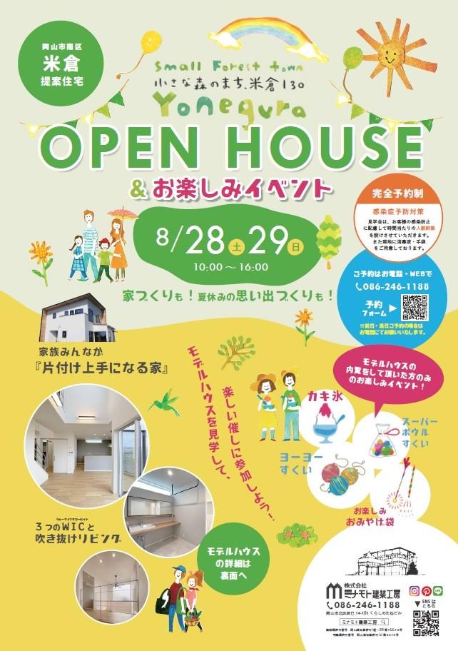 7/28(土)29(日)米倉モデルハウスを見学して、お楽しみイベントに参加しよう!