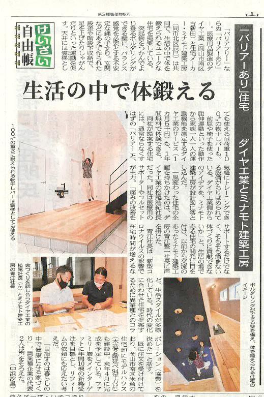 山陽新聞に掲載されました。バリア「あり」で体を鍛える住宅とは